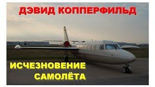 Дэвид Копперфильд - Исчезновение самолёта (1981)