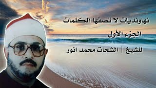 الشيخ الشحات محمد انور( رحمه الله) / تميز وتألق بمقام النهاوند / الجزء الاول
