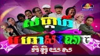 BayonTV Weekend Comedy on 18 Jan 2014 Part  1
