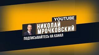 Инвестиции с Николаем Мрочковским - приглашение на канал. Инвестирование, пассивный доход 2020