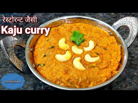 रेस्टोरन्ट जैसी काजू करी अब घर पे बनाए|kaju Curry Recipe|Shreejifood|no Onion No Garlic