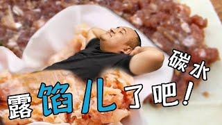 【吃货请闭眼】吃一顿胖10斤的碳水合辑,一口气吃3笼羊肉烧麦,太过瘾!【Justeatit Official Channel】