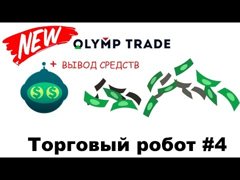 Торговый робот на Olymp Trade #4