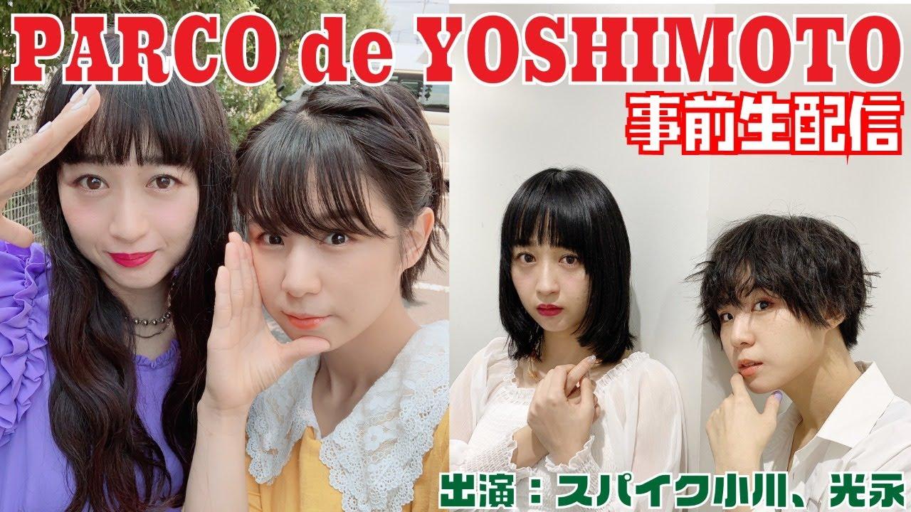 『PARCO de YOSHIMOTO』事前生配信【#吉本自宅劇場】