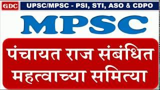 Indian Polity Part-22 || Panchayat Raj for UPSC/MPSC, CDPO, PSI, STI, ASO