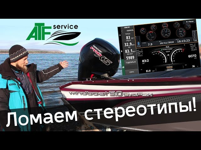 Будни ATF Boat Service. Обкатка Windboat 5.0 Evo Fish XL + Mercury 115 PRO XS CT