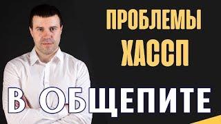 Проблемы внедрения ХАССП в общественном питании. Доклад Ставрополь 27 июня 2019 г.