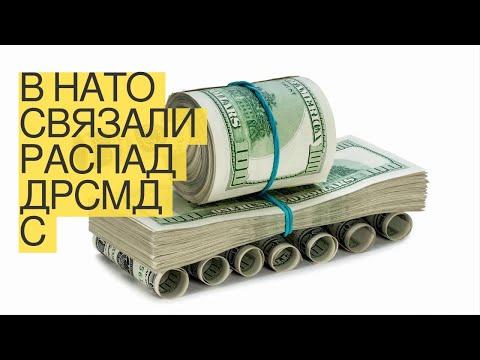ВНАТО связали распад ДРСМД сростом расходов наоборону