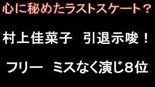 村上佳菜子 ラストスケート?フィギュアスケート 全日本選手権。左足の...