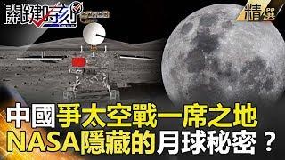 中國爭太空戰一席之地 NASA隱藏的月球秘密?-關鍵時刻精選 傅鶴齡 黃創夏