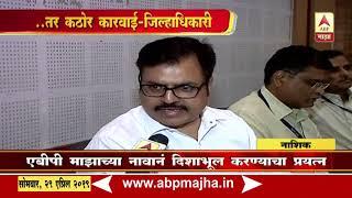 Lok Sabha Election 2019 Phase 4 | Nashik | Mukul Kulkarni Report in War Room