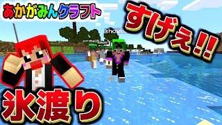 【マインクラフト】レアエンチャント「氷渡り」がすごかった!!【あかがみんクラフト】96