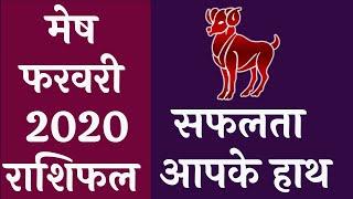 mesh february 2020 rashifal in hindi | aries rashifal february 2020