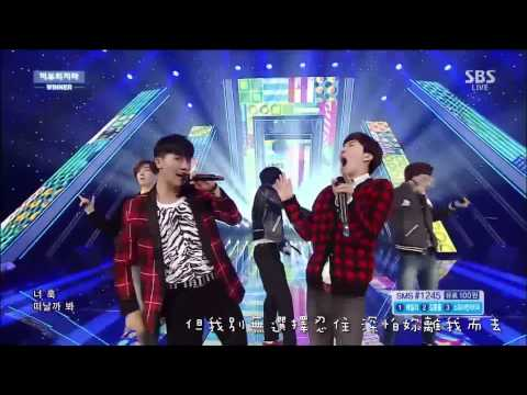 winner dont flirt sbs inkigayo