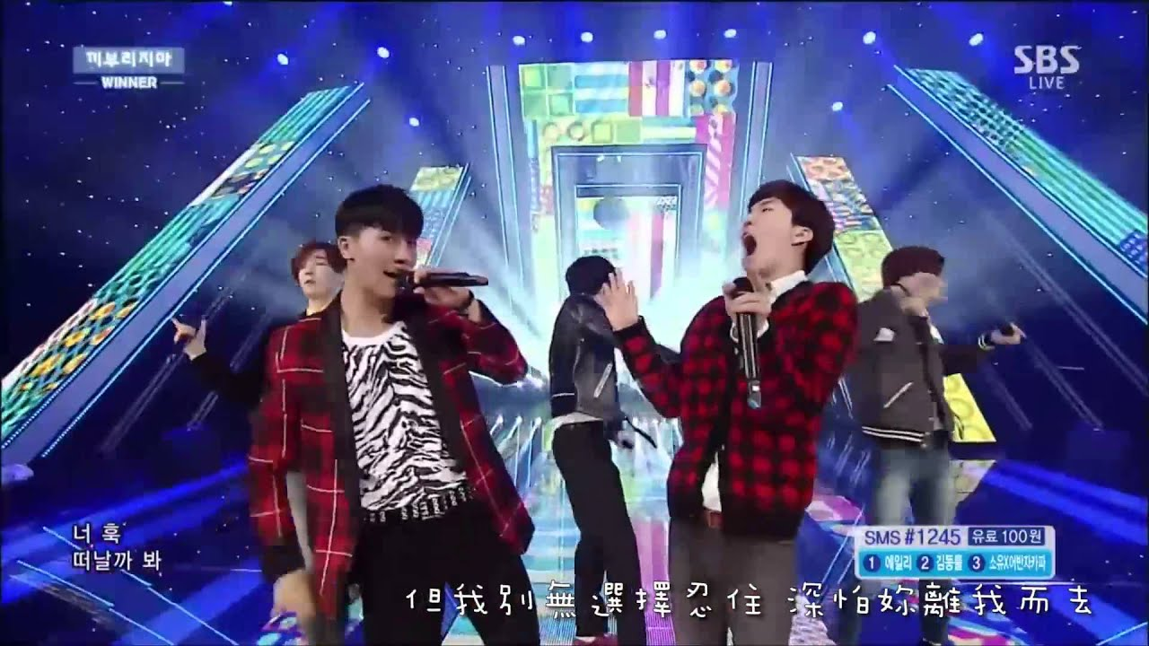 winner inkigayo dont flirt quotes