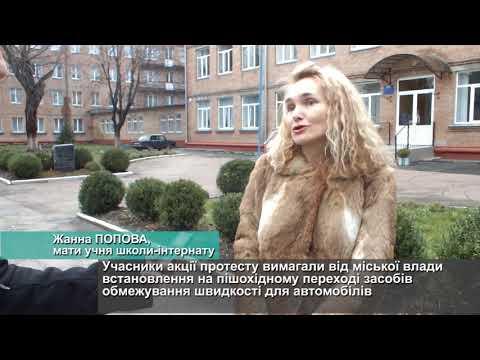 Телеканал АНТЕНА: Батьки вихованців школи інтернату  перекрили рух вулицею Пацаєва