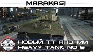 World of Tanks новый премиум танк Японии heavy tank no 6 имба? wot