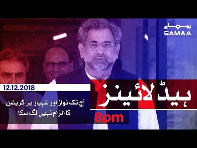 Samaa Headlines - 8PM - 12 December 2018