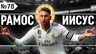 Рамос сравнил себя с Иисусом! Коутиньо не покинет Барселону!