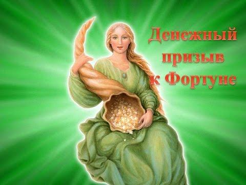 ПРИЗЫВ К БОГИНЕ ИЗОБИЛИЯ -