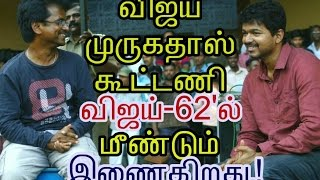 vuclip Kaththi team again with Vijay 62 |Tamil | movie news| cinema| kollywood news