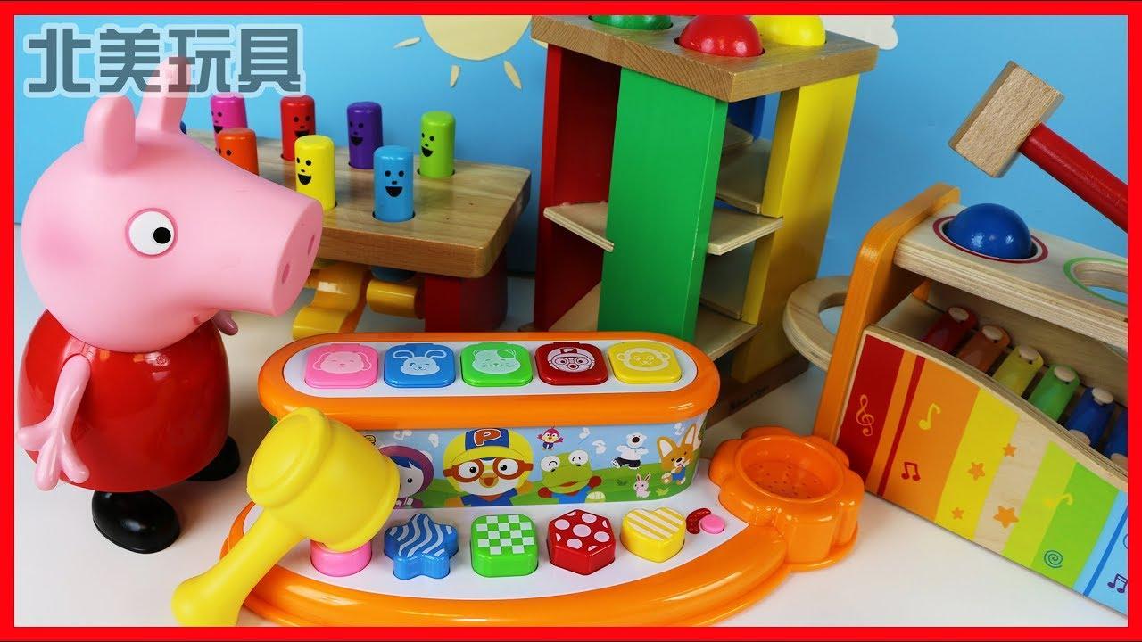 粉紅豬小妹玩敲擊玩具。認識顏色的兒童早教遊戲|北美玩具 - YouTube
