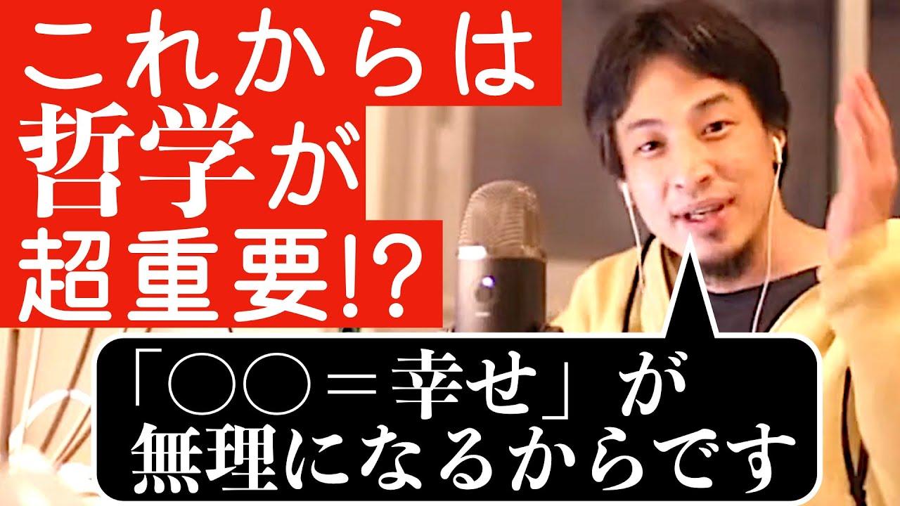 役立たずの哲学がこれからの日本で超重要になる理由を語るひろゆき