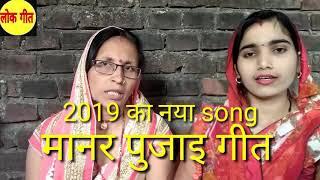 कुर्सी पर मानरवा परीछ लिहलन | भोजपुरी शादी विवाह गीत | vivah song | lokgeet| by priyanka pandey |
