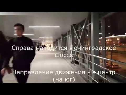 ст. Балтийская МЦК (МКЖД) - переход к м.Войковская через ТЦ Метрополис за 10 минут
