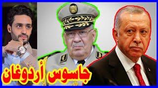 أردوغان باع جاسوس لـ الجيش الجزائري , و بيع معتز مطر و صابر مشهور لـ السيسي