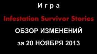 Infestation (War Z) - Обновления на 20 ноября 2013