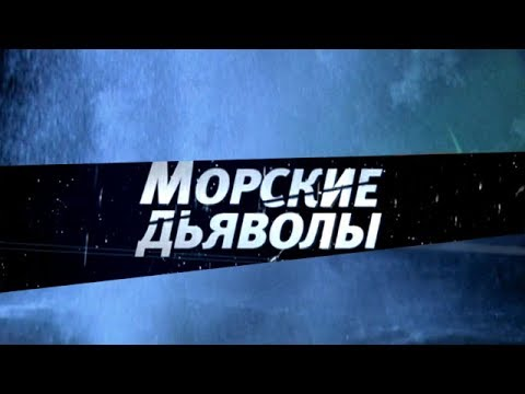 Морские дьяволы. Смерч 2013 смотреть онлайн (все сезоны 1