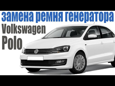 #2 Volkswagen Polo УСТАНОВКА РЕМНЯ ГЕНЕРАТОРА, Машина еле едет