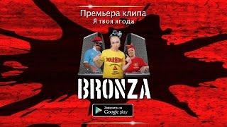 Bronza - Я Твоя Ягода