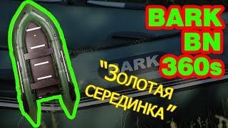 Надувний човен Барк BN-360s ( Bark BN 360 s ) : Огляд та відгуки