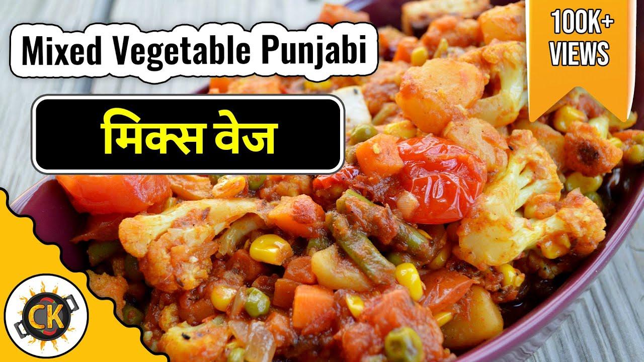 Mixed vegetable sabzi punjabi style recipe video by chawlas kitchen mixed vegetable sabzi punjabi style recipe video by chawlas kitchen youtube forumfinder Choice Image