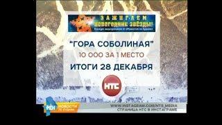 Фото- или видеооткрытки с новогодними поздравлениями от телезрителей ждут 'Новости по будням'
