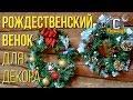 Поделки - Рождественский венок своими руками. DIY подарок на Новый год