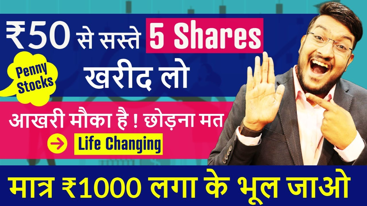 Best 5 Penny Stocks to Buy Now 2021| Shares Under Rs50 |Future Multibagger Stocks !Life Changing