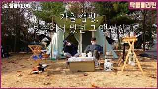 캠핑VLOG | 인천 캠핑장 | 강화 캠핑파크 | 감성…