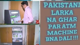 New invention of Pakistani boy || made ATM machine at home .