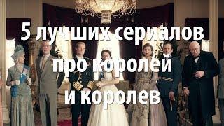 5 лучших сериалов про королей и королев
