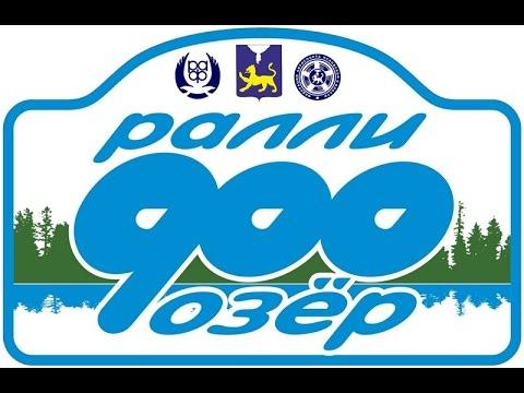 ОПОЧКА - ралли 900 озёр