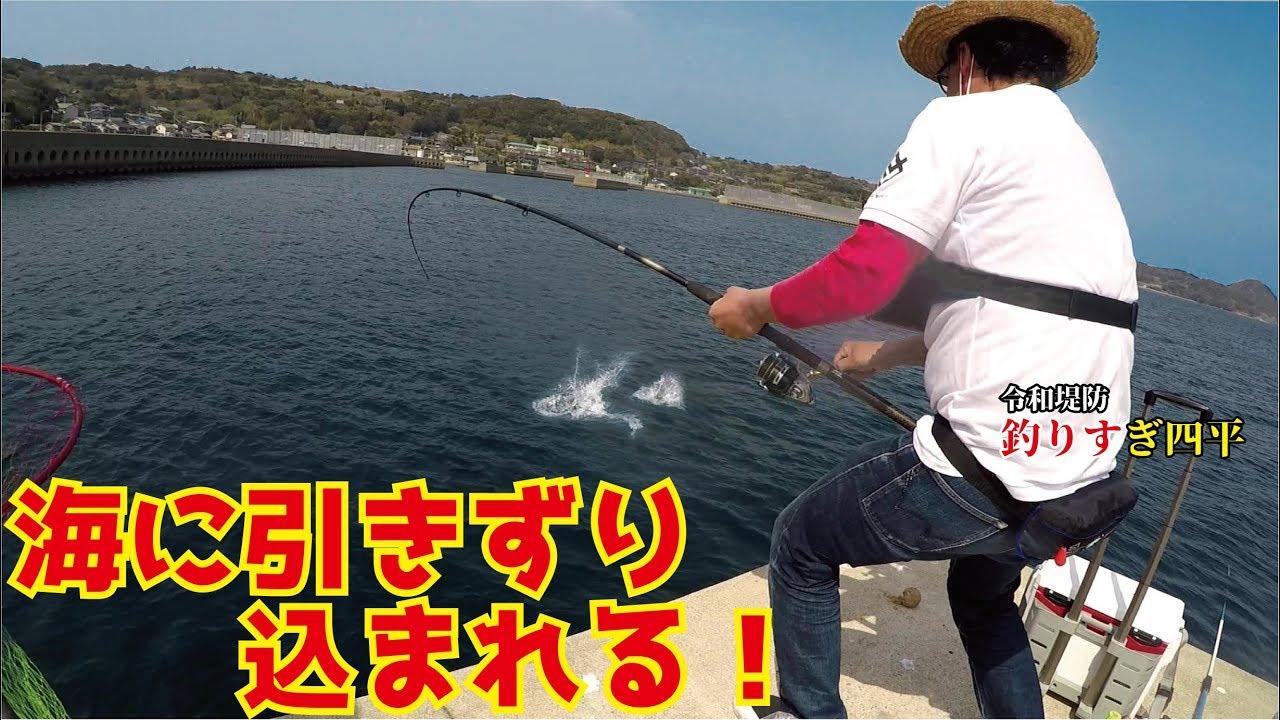 釣り動画四平 巨大魚続出堤防の件で視聴者様からクレームが出ましたので全てお伝えします【釣りスギ四平】