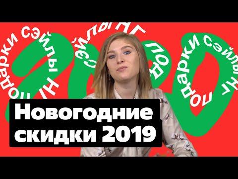 Новогодние скидки в новостройках Москвы 2019