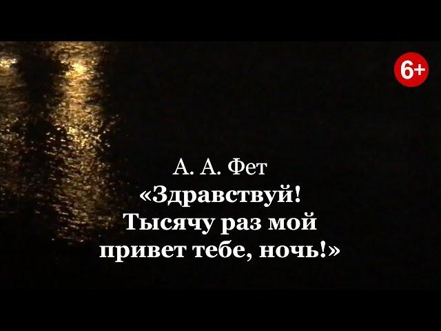 Изображение предпросмотра прочтения – ОлегСубель читает произведение «Здравствуй! Тысячу раз мой привет тебе, ночь!» А.А.Фета