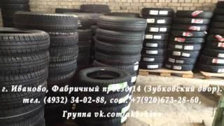 Аккумуляторы,шины легковые и грузовые Иваново 480p(, 2016-05-09T15:21:53.000Z)