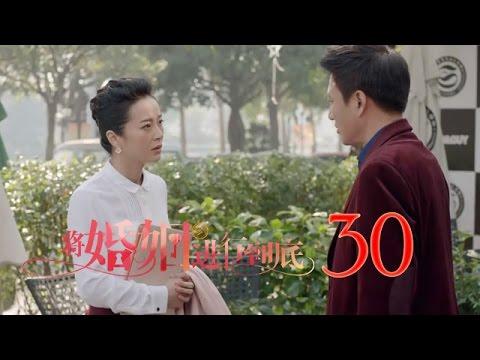 將婚姻進行到底 | The Perfect Couple 第30集(任重、萬茜、王策等主演)
