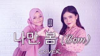[COVER] BOL4 (볼빨간 사춘기)  - 나만, 봄 (Bom) By WINDYFAJ Feat NADAFID