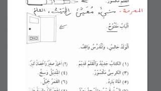 Том 1. Урок 4 (3).Мединский курс арабского языка.